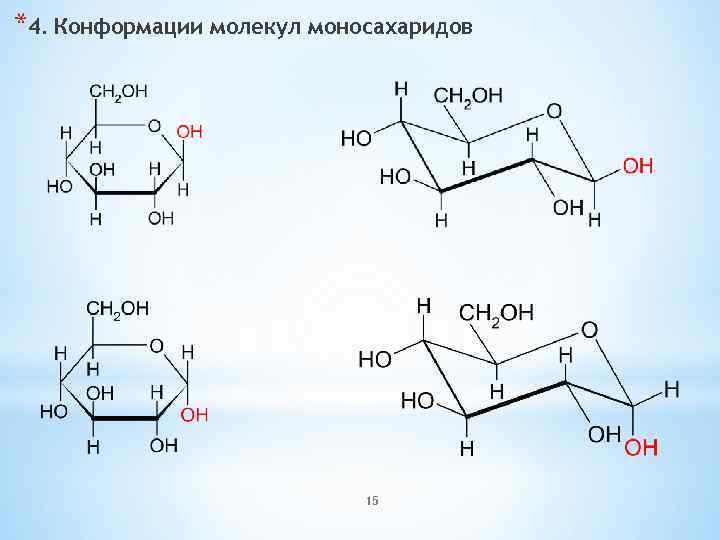 *4. Конформации молекул моносахаридов 15