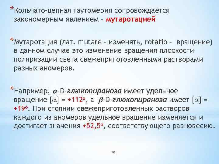 *Кольчато-цепная таутомерия сопровождается закономерным явлением – мутаротацией. *Мутаротация (лат. mutare – изменять, rotatio –