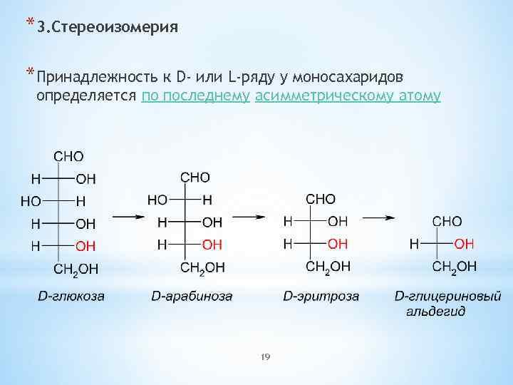 *3. Стереоизомерия *Принадлежность к D- или L-ряду у моносахаридов определяется по последнему асимметрическому атому