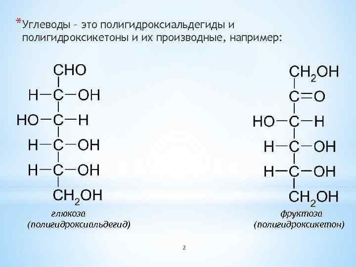 *Углеводы – это полигидроксиальдегиды и полигидроксикетоны и их производные, например: глюкоза (полигидроксиальдегид) фруктоза (полигидроксикетон)