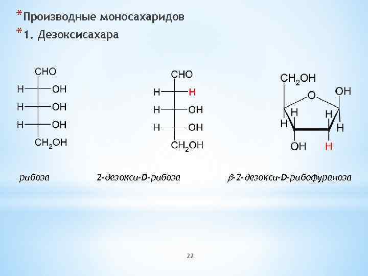 *Производные моносахаридов *1. Дезоксисахара рибоза b-2 -дезокси-D-рибофураноза 2 -дезокси-D-рибоза 22
