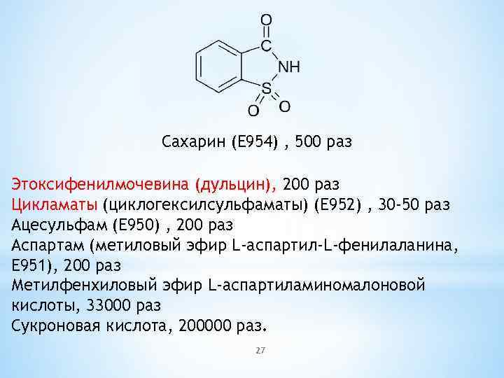 Сахарин (E 954) , 500 раз Этоксифенилмочевина (дульцин), 200 раз Цикламаты (циклогексилсульфаматы) (E 952)