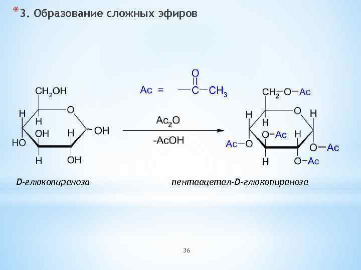 *3. Образование сложных эфиров D-глюкопираноза пентаацетал-D-глюкопираноза 36
