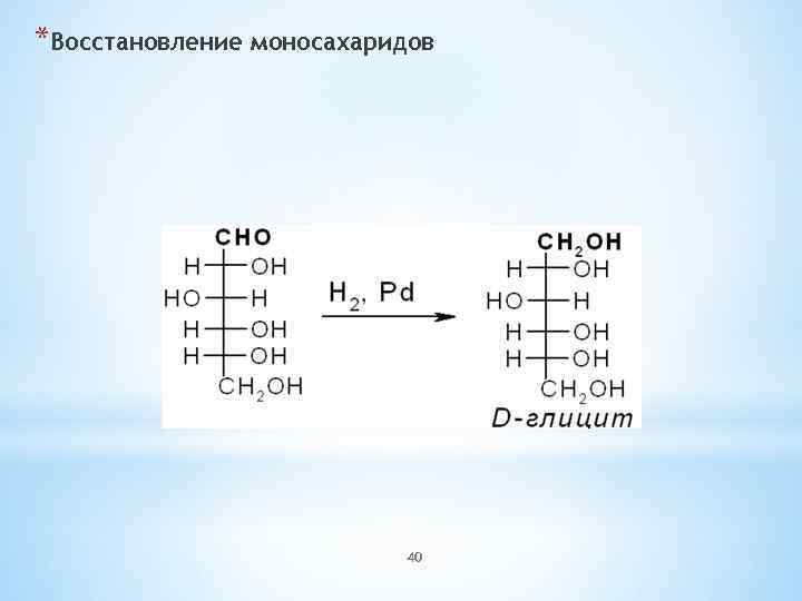 *Восстановление моносахаридов 40