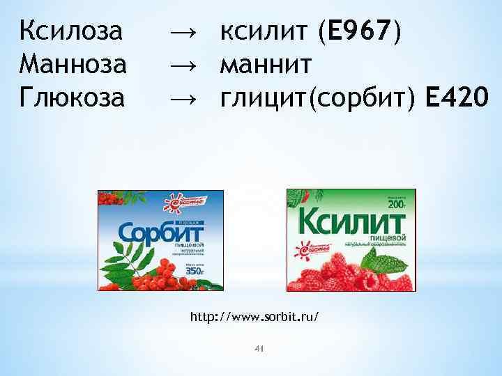 Ксилоза Манноза Глюкоза → ксилит (E 967) → маннит → глицит(сорбит) E 420 http: