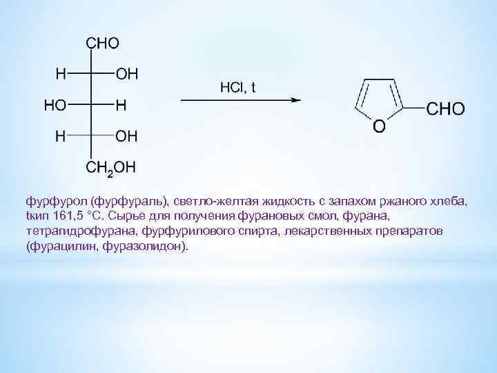 фурфурол (фурфураль), светло-желтая жидкость с запахом ржаного хлеба, tкип 161, 5 °С. Сырье для