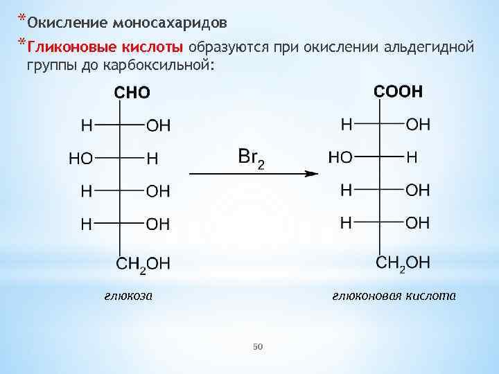 *Окисление моносахаридов *Гликоновые кислоты образуются при окислении альдегидной группы до карбоксильной: глюкоза глюконовая кислота