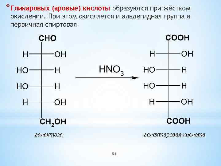 *Гликаровых (аровые) кислоты образуются при жёстком окислении. При этом окисляется и альдегидная группа и