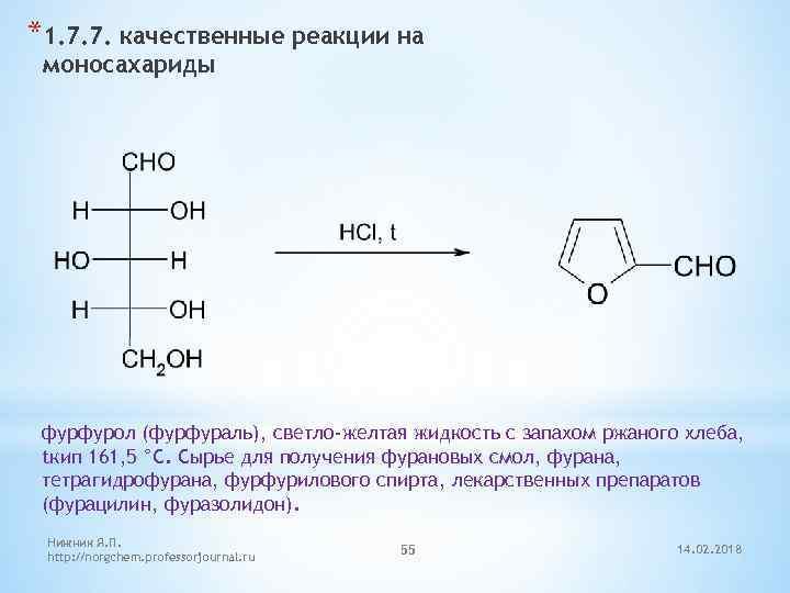 *1. 7. 7. качественные реакции на моносахариды фурфурол (фурфураль), светло-желтая жидкость с запахом ржаного