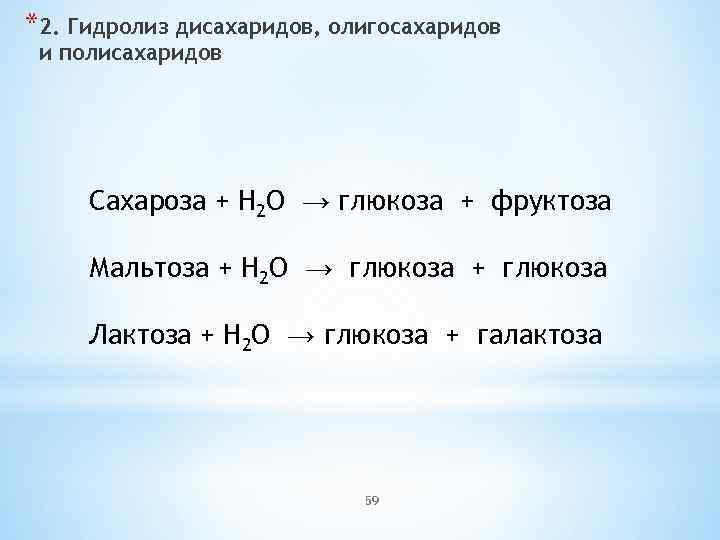 *2. Гидролиз дисахаридов, олигосахаридов и полисахаридов Сахароза + H 2 O → глюкоза +