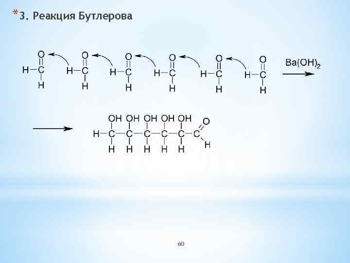 *3. Реакция Бутлерова 60