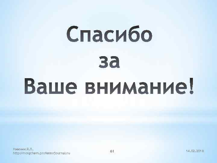 Нижник Я. П. http: //norgchem. professorjournal. ru 61 14. 02. 2018