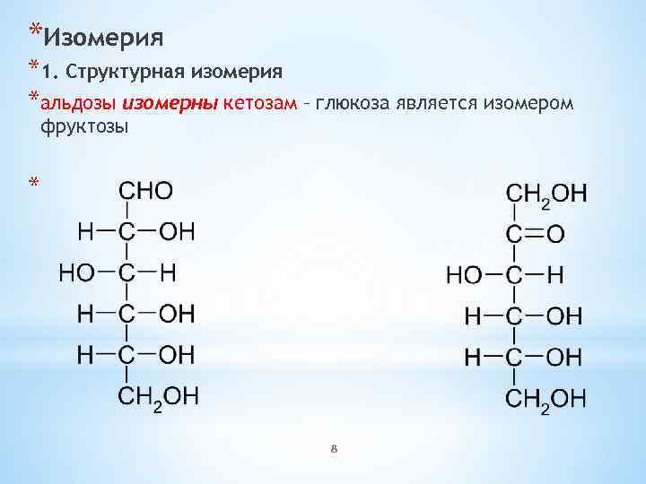 *Изомерия *1. Структурная изомерия *альдозы изомерны кетозам – глюкоза является изомером фруктозы * 8