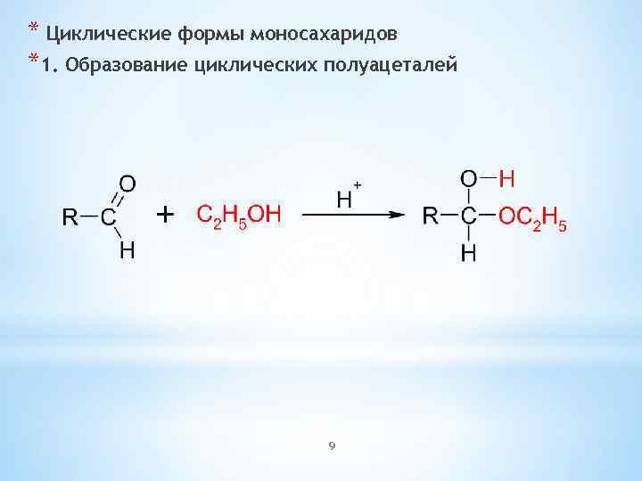 * Циклические формы моносахаридов *1. Образование циклических полуацеталей 9