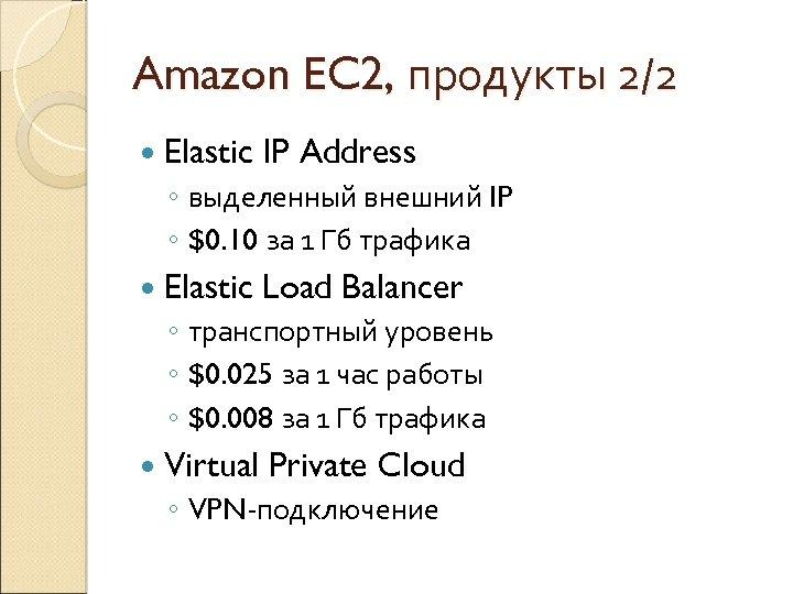 Amazon EC 2, продукты 2/2 Elastic IP Address ◦ выделенный внешний IP ◦ $0.