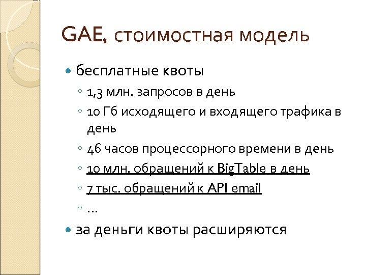 GAE, стоимостная модель бесплатные квоты ◦ 1, 3 млн. запросов в день ◦ 10