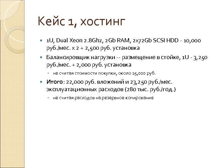 Кейс 1, хостинг 1 U, Dual Xeon 2. 8 Ghz, 2 Gb RAM, 2