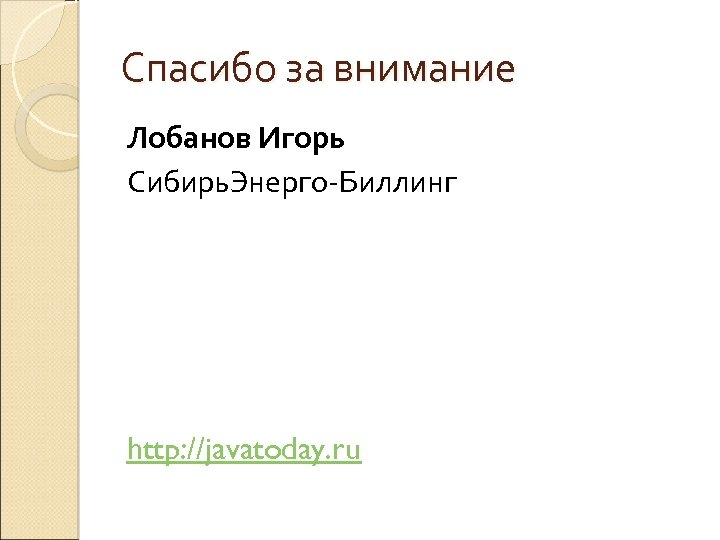 Спасибо за внимание Лобанов Игорь Сибирь. Энерго-Биллинг http: //javatoday. ru