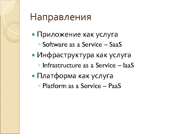 Направления Приложение как услуга ◦ Software as a Service – Saa. S Инфраструктура как