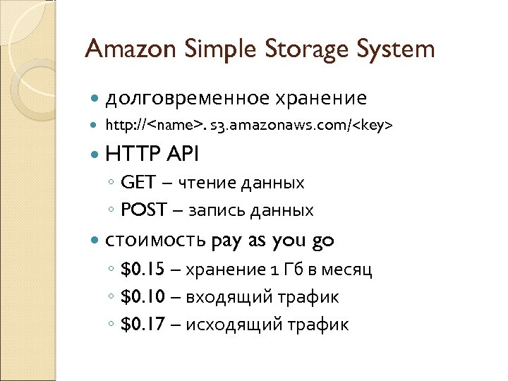 Amazon Simple Storage System долговременное хранение http: //<name>. s 3. amazonaws. com/<key> HTTP API