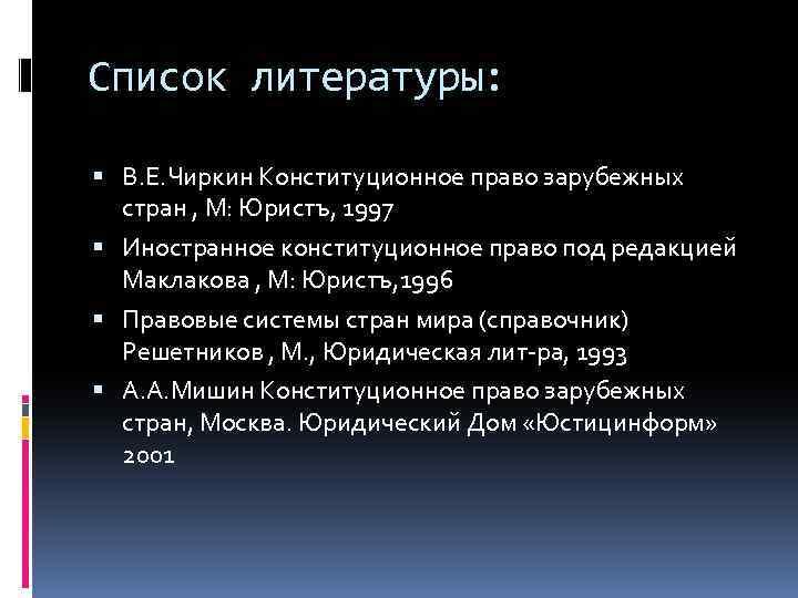 Список литературы: В. Е. Чиркин Конституционное право зарубежных стран , М: Юристъ, 1997 Иностранное