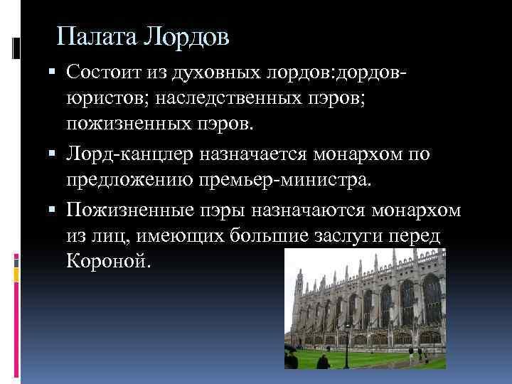 Палата Лордов Состоит из духовных лордов: дордовюристов; наследственных пэров; пожизненных пэров. Лорд-канцлер назначается монархом