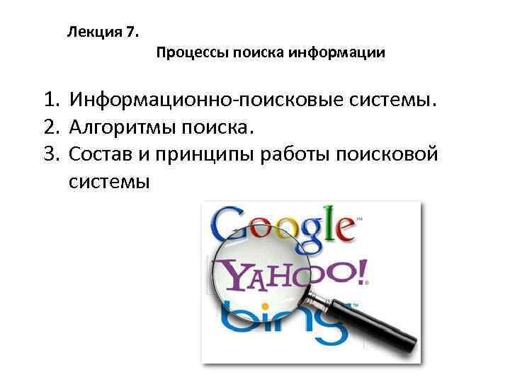 Лекция 7. Процессы поиска информации 1. Информационно-поисковые системы. 2. Алгоритмы поиска. 3. Состав и