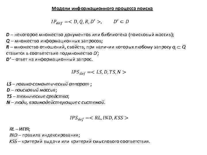 Модели информационного процесса поиска D – некоторое множество документов или библиотека (поисковый массив); Q
