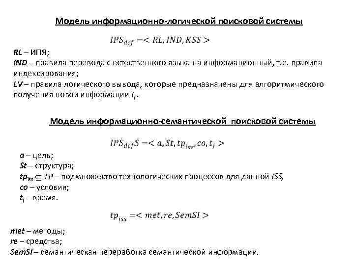 Модель информационно-логической поисковой системы RL – ИПЯ; IND – правила перевода с естественного языка