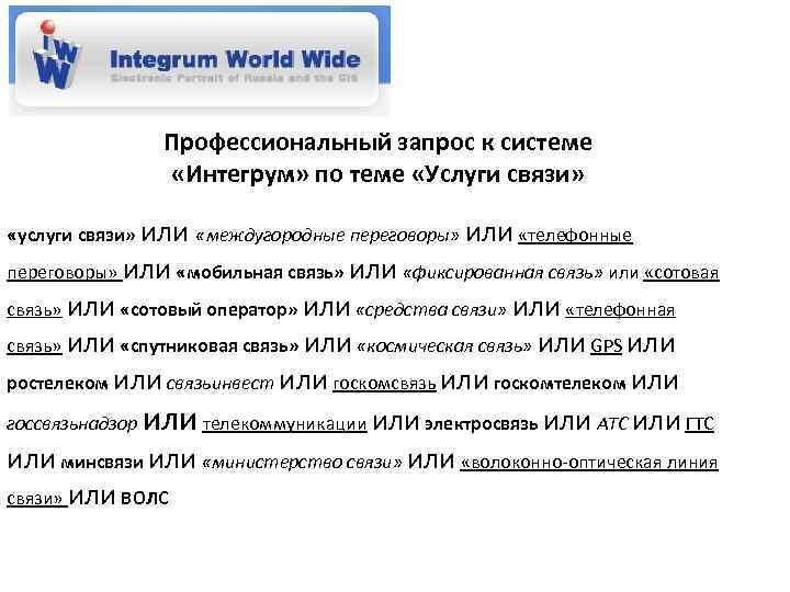 Профессиональный запрос к системе «Интегрум» по теме «Услуги связи» «услуги связи» или «междугородные переговоры»