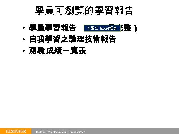 學員可瀏覽的學習報告 • 學員學習報告 可匯出 Excel報表 (最完整 ) • 自我學習之護理技術報告 • 測驗 成績一覽表
