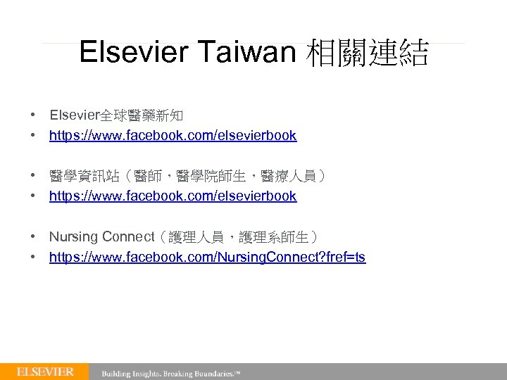 | 20 Elsevier Taiwan 相關連結 • Elsevier全球醫藥新知 • https: //www. facebook. com/elsevierbook •