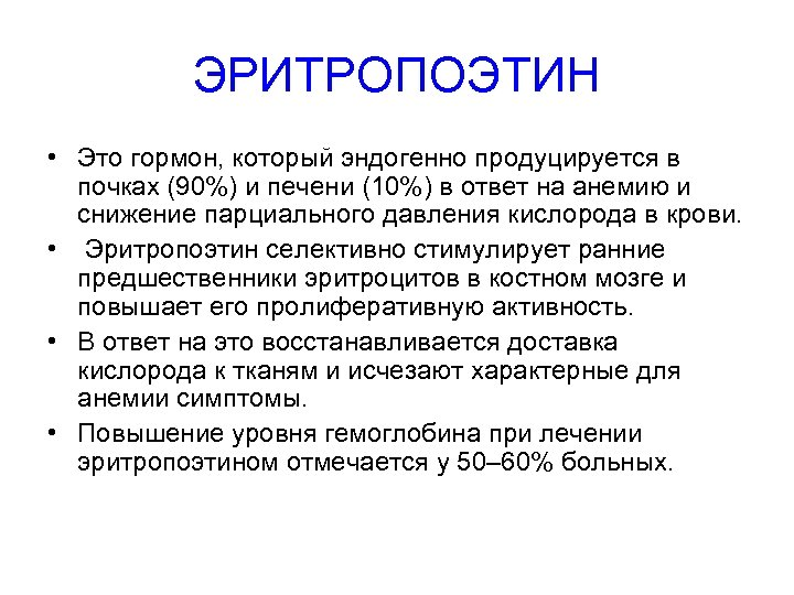 ЭРИТРОПОЭТИН • Это гормон, который эндогенно продуцируется в почках (90%) и печени (10%) в