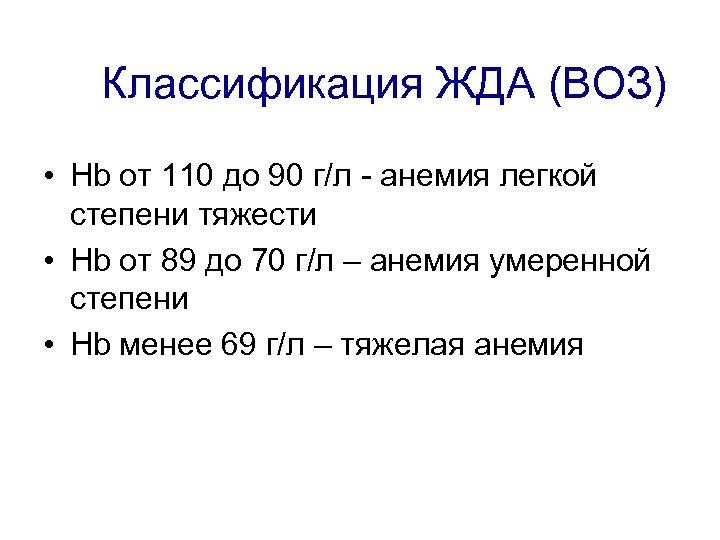 Классификация ЖДА (ВОЗ) • Hb от 110 до 90 г/л - анемия легкой