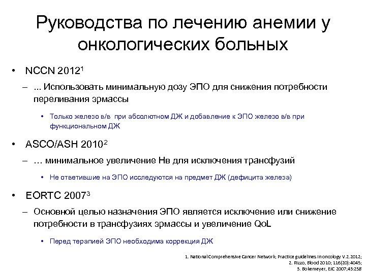 Руководства по лечению анемии у онкологических больных • NCCN 20121 –. . . Использовать