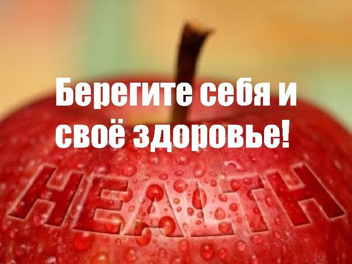 Картинки берегите себя и свое здоровье