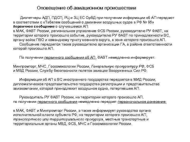 Оповещение об авиационном происшествии Диспетчеры АДП, ПДСП, РЦ и ЗЦ ЕС Ор. ВД при