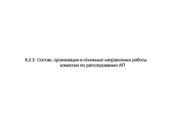 8. 2. 3 Состав, организация и основные направления работы комиссии по расследованию АП
