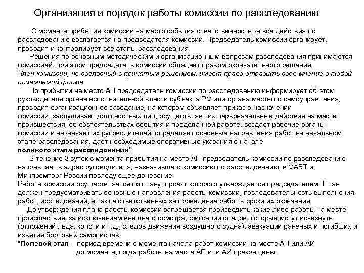 Организация и порядок работы комиссии по расследованию С момента прибытия комиссии на место события