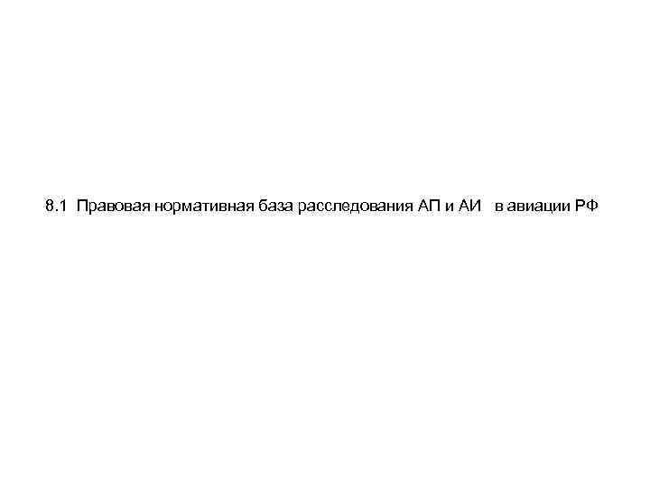 8. 1 Правовая нормативная база расследования АП и АИ в авиации РФ