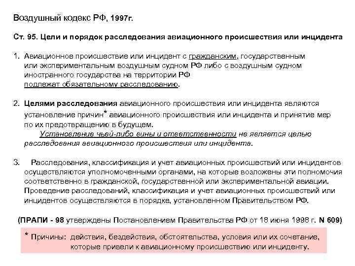Воздушный кодекс РФ, 1997 г. Ст. 95. Цели и порядок расследования авиационного происшествия или