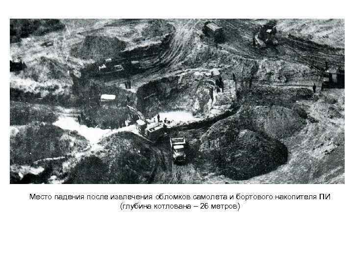 Место падения после извлечения обломков самолета и бортового накопителя ПИ (глубина котлована – 26