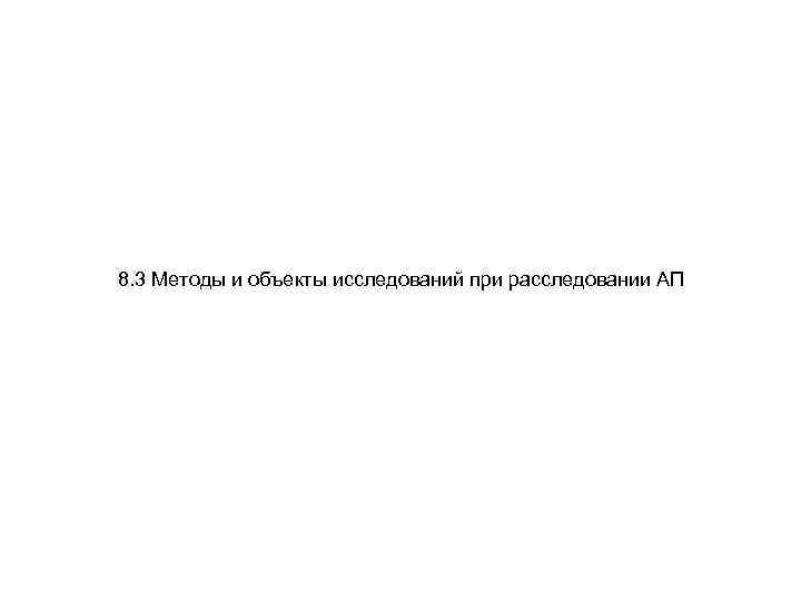 8. 3 Методы и объекты исследований при расследовании АП