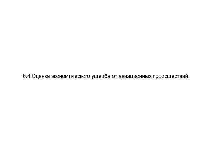 8. 4 Оценка экономического ущерба от авиационных происшествий