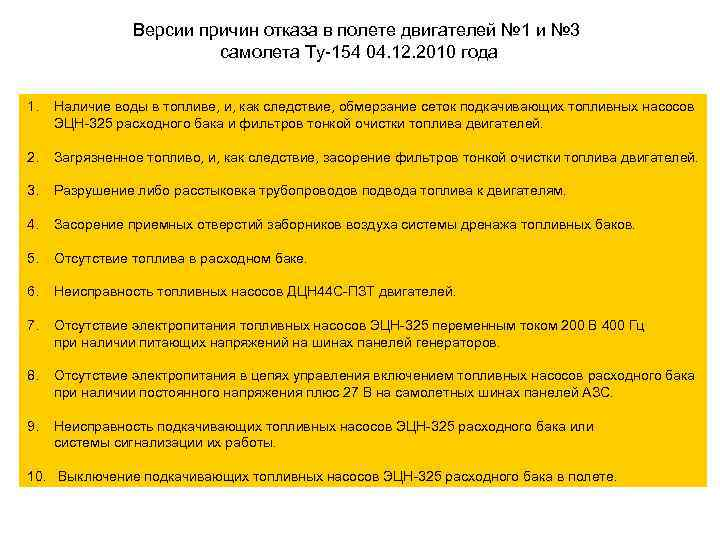 Версии причин отказа в полете двигателей № 1 и № 3 самолета Ту-154 04.