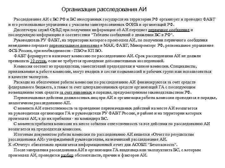 Организация расследования АИ Расследование АИ с ВС РФ и ВС иностранных государств на территории