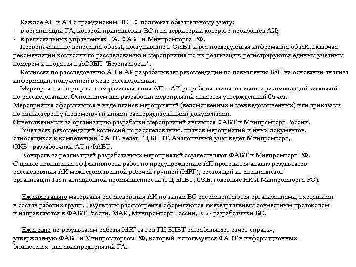 Каждое АП и АИ с гражданским ВС РФ подлежат обязательному учету: - в