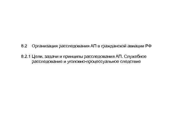 8. 2 Организация расследования АП в гражданской авиации РФ 8. 2. 1 Цели, задачи