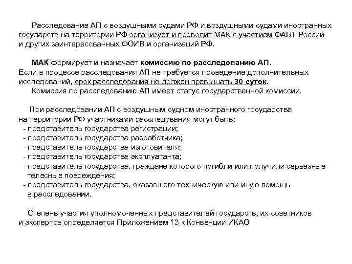 Расследование АП с воздушными судами РФ и воздушными судами иностранных государств на территории