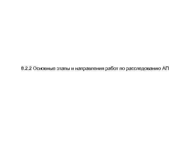 8. 2. 2 Основные этапы и направления работ по расследованию АП